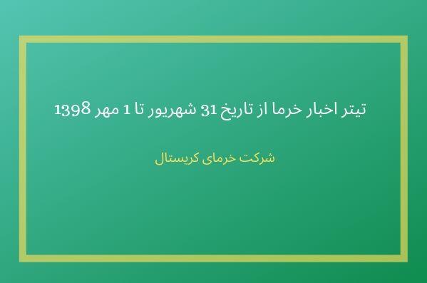 تیتر اخبار خرما از تاریخ 31 شهریور تا 1 مهر 1398