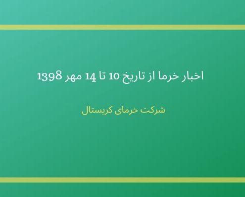 اخبار خرما از تاریخ 10 تا 14 مهر 1398