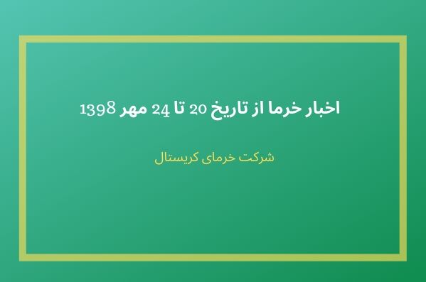 اخبار خرما از تاریخ 20 تا 24 مهر 1398